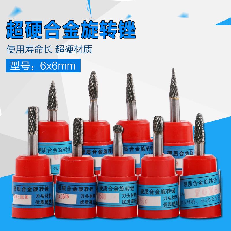 Cabeza de amolado de carburo de tungsteno de acero cabeza de molienda carpintería rotativa eléctrica grabado cortador de corte de archivo rotativo 6 * 6