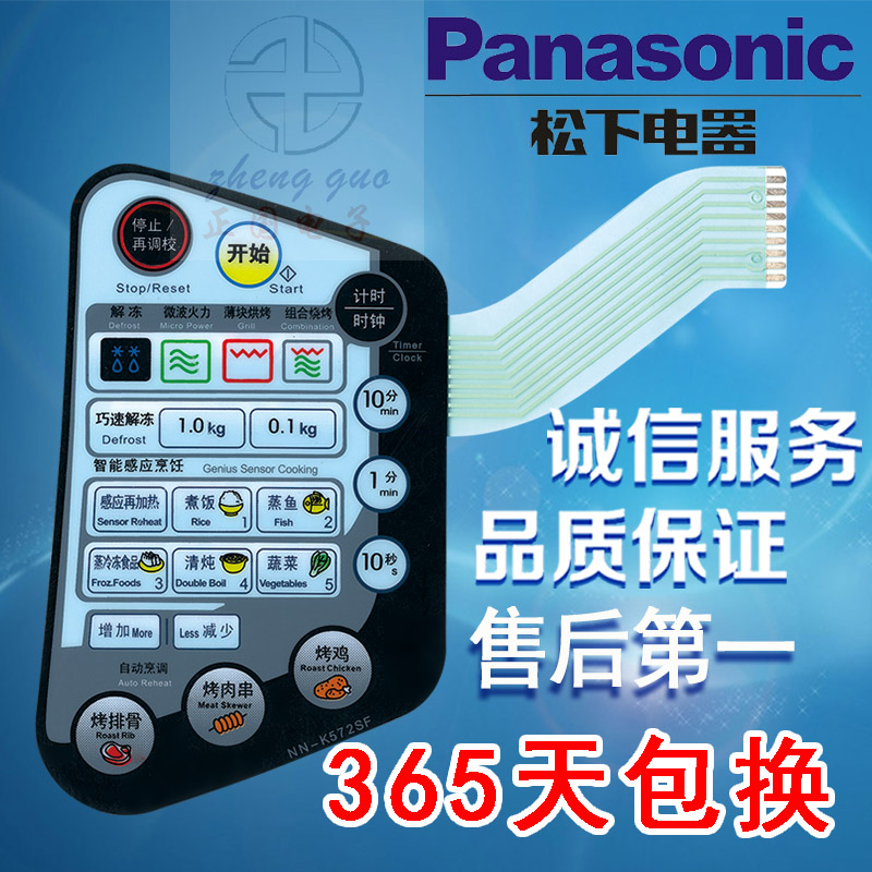 zespół panasonic dotknąć guzik się z kuchenki mikrofalowej NN-K572SF (przycisk wypukły (zmiana)