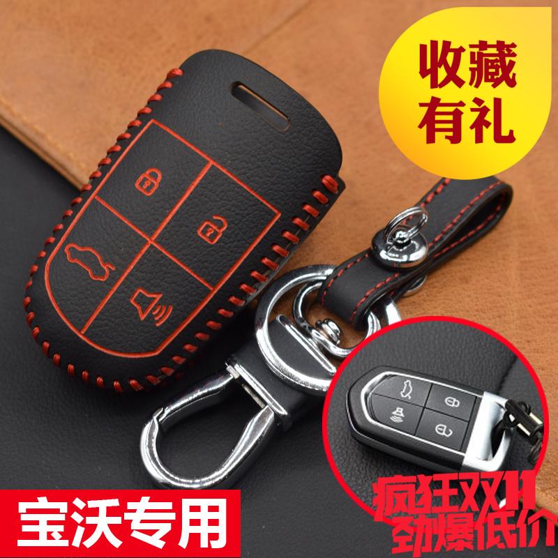 Volant BX7 SACO chave chave especial SACO de mão bx7 carro controle remoto chave shell CAPA de protecção.