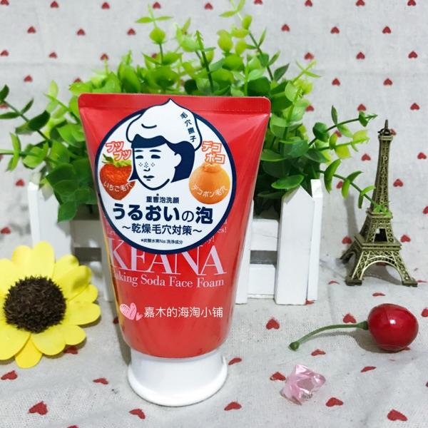 (SPOT) que los poros de la espuma de leche ishizawa Nadeshiko bicarbonato de sodio leche facial de Japón