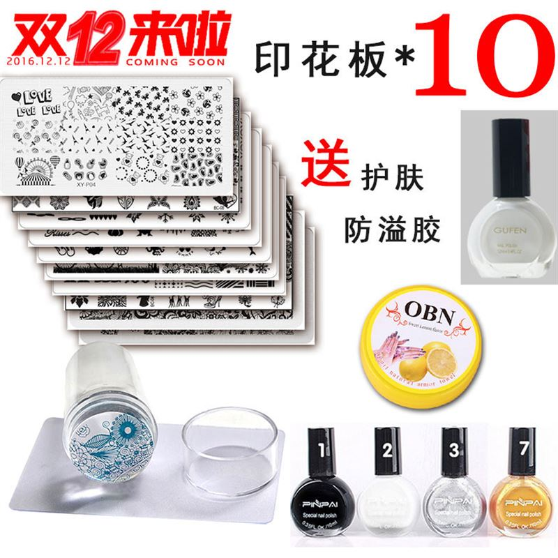Nail tool kit, a full set of printing plate template, silicone nail polish, beginner transparent transparent seal plate
