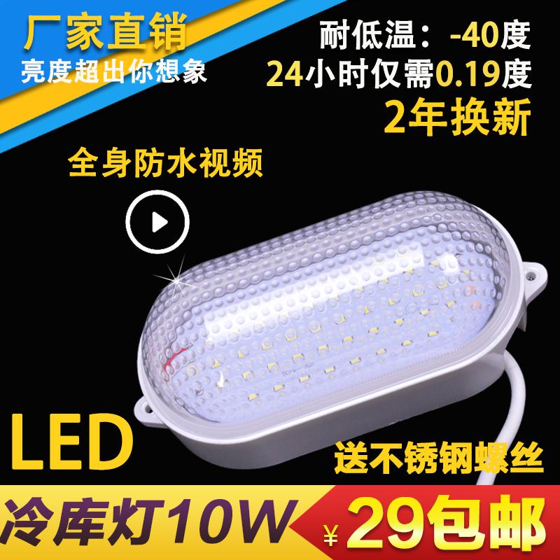 Freddo, Freddo, lampada a prova di esplosione ha portato una Speciale lampada di impermeabilizzazione e Freddo, Freddo, lampada Speciale lampada di lampadine