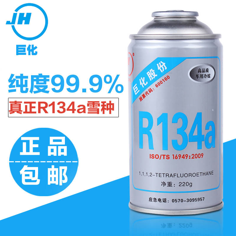 Environmental protection without freon refrigerant ice snow with 220 Juhua automobile air conditioning R134a refrigerant car snow