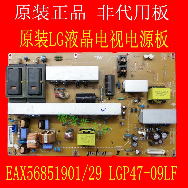 EAX56851901/29TU68C13-1 - LG47LH30RC-TA LCD - TV macht.