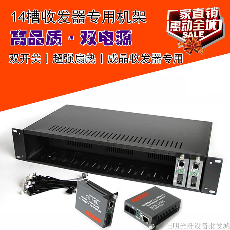 14 slot special NetLink dual power supply Media Converter rack external transceiver special chassis