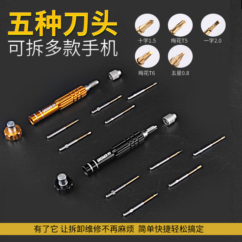 Screwdriver Set 5 in one feature phone computer notebook disassemble tool set maintenance tool