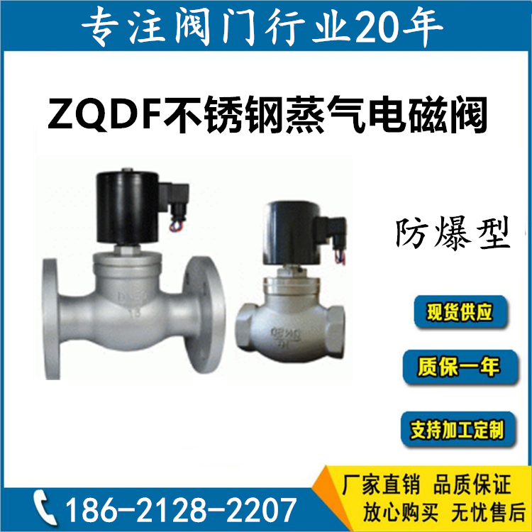ZQDF thread 304 stainless steel steam steam solenoid valve solenoid valve DN152025324050 oil