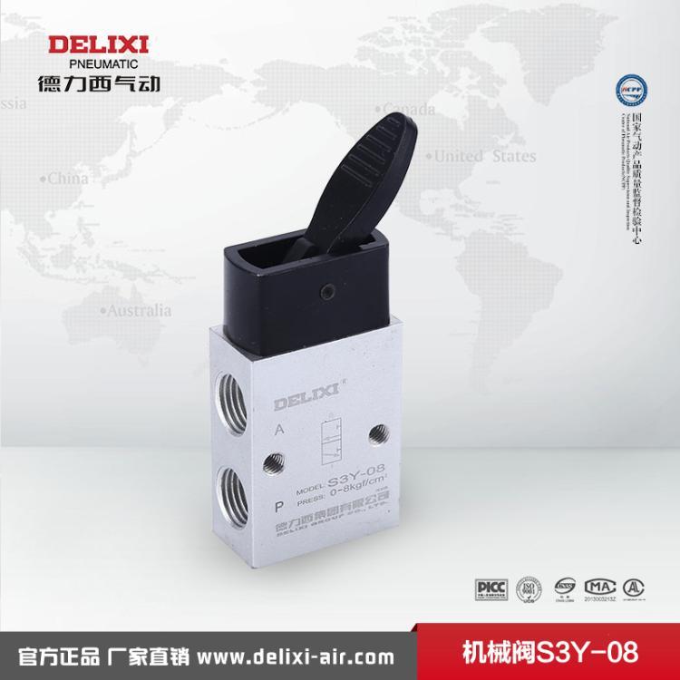 規格品德力西空気圧S3Y-M5 / 06 / 08亚德客型揺動アーム型機械弁密封性がいいより安定し