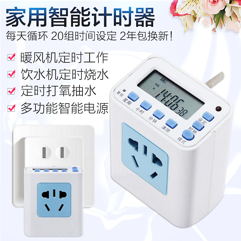When the control switch lights microcomputer time controller pre cycle timing switch electronic timer AF plug