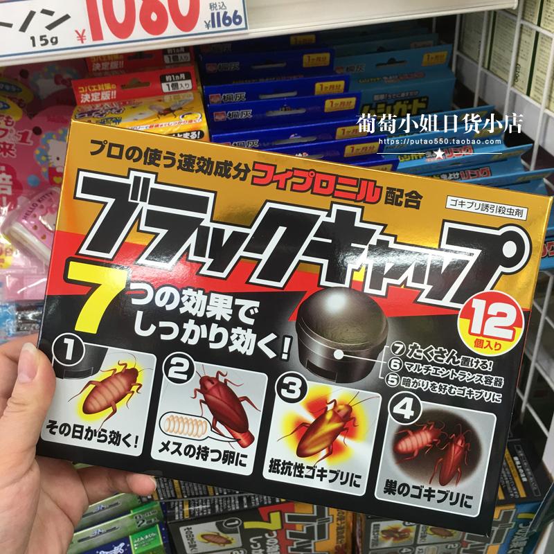 日本ARS安速小黑帽环保无毒灭蟑螂药无味除小强小黑屋12枚
