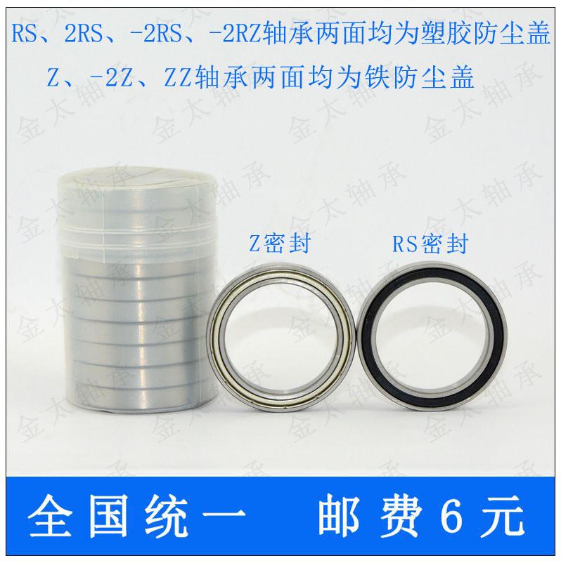Rodamiento Zhejiang 6800Z 6801Z 6802Z 6803Z 6804Z 6805Z 2Z ZZ RS