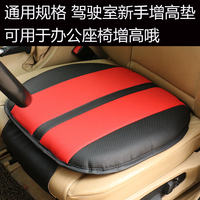 Special seat for increasing cushion of automobile, thickening and thickening of car seat cushion, safe and universal seasons