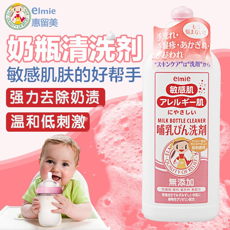 Japan importiert Elmie babyflaschen waschmittel flüssig, ohne schnuller reinigung noch keine rückstände 300ml