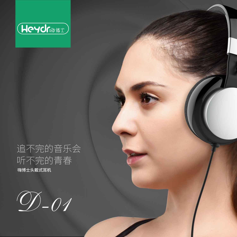 HeyDr嗨博士D-01头戴式【重低音】有线音乐耳机