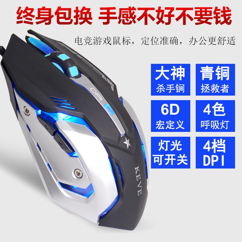 a gép fém alvázához súlyosbító 电竞 levegőt vezetékes egér egér játék