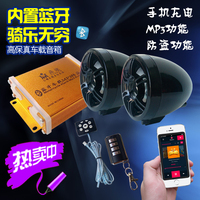Host computer motorcycle audio with Bluetooth integrated machine modified anti-theft car lights with player Bluetooth