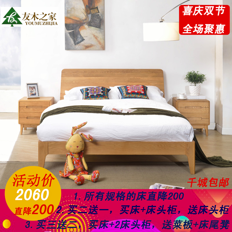 Friend Oak House, oak bed, Nordic new style, simple modern fashion, single double 121518 meters solid wood bed