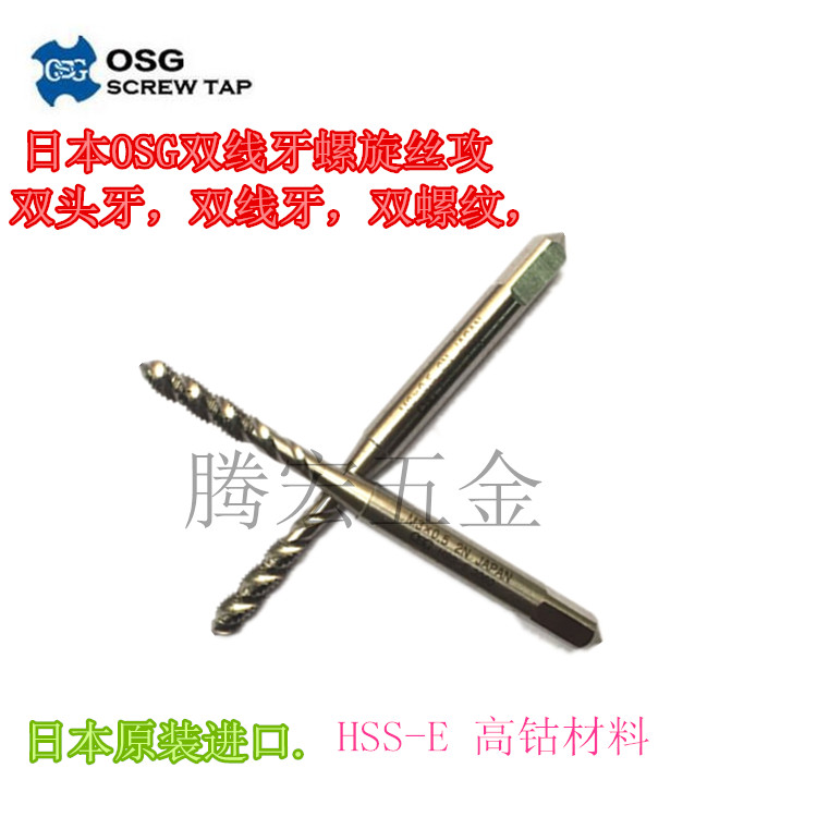 Japan OSG double teeth attack M3*0.5M4*0.7M5*0.8M6*1 double tooth spiral screw double thread