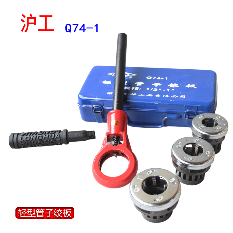 Light tube hinge plate manual pipe threading machine 4 6 1 inch pipe die cutter plate tapping device
