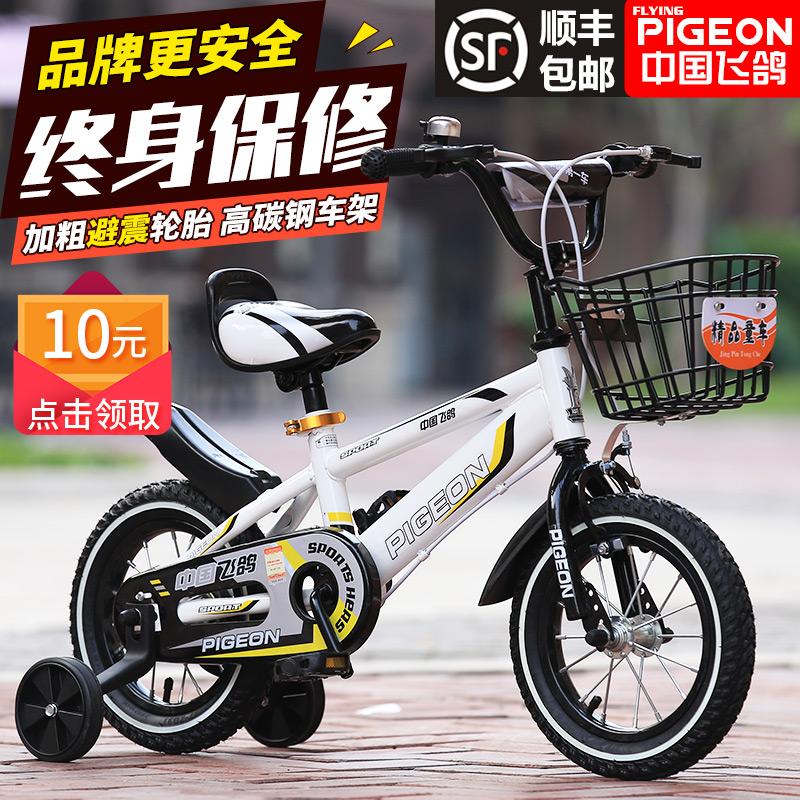 飞鸽 太子款 儿童自行车 多色史低178元起包邮(需领¥20优惠券)