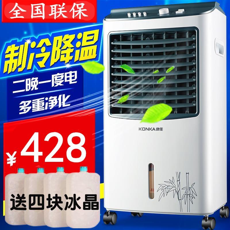 Klimaanlage, Ventilator, klimaanlage kalt Wohl mit der mobilen mini - fan Wohl MIT wasserkühlung fan von klimaanlagen
