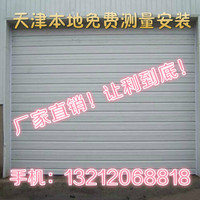 Tianjin rolling shutter manual electric shutter door installation maintenance continental thermal insulation door telephone 13212068818