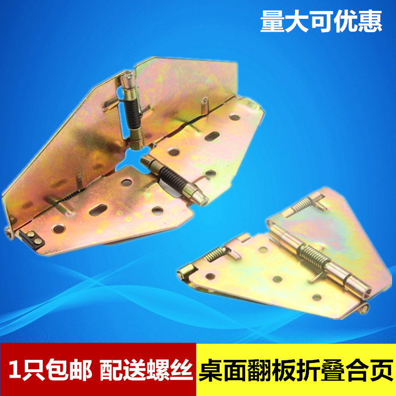 Cross folding door concealed hinge spring cross hinge round table flap hinge folding butterfly spring hinge