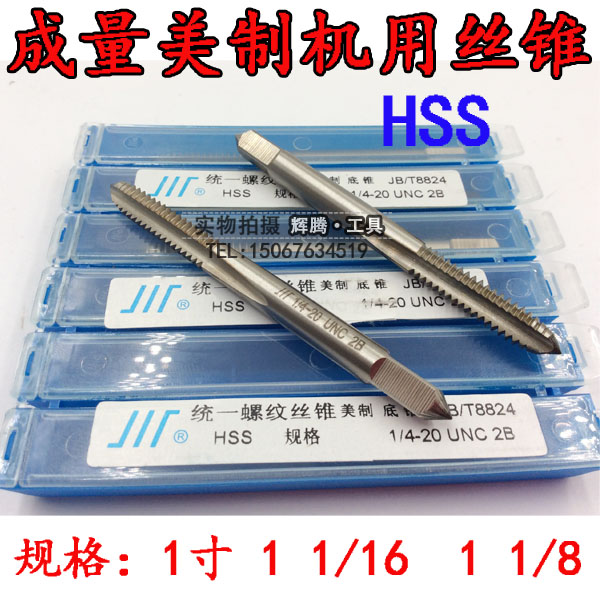 The amount of tap U.S. straight groove Sichuan brand high speed steel machine tapping for 1 inch 1/161/8-12/16/18/28
