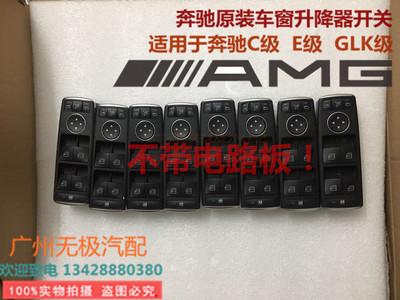 奔驰W204 C180 C200 E200 E260 GLK300玻璃升降器开关 按钮 按键