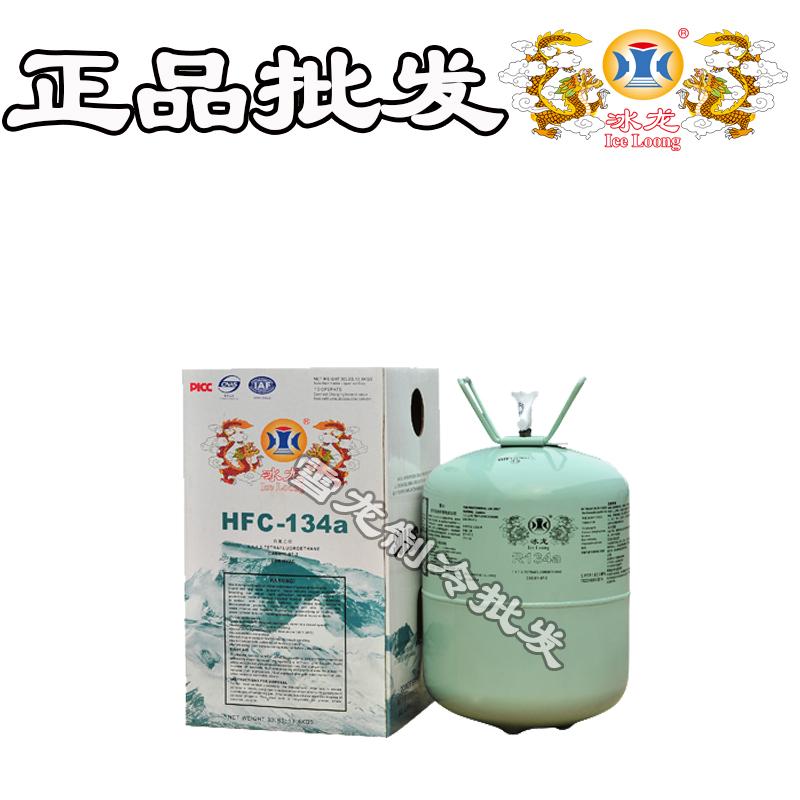包郵文名R134Aエコ雪種類冷媒無フロン自動車エアコン冷媒13.6KGキロ