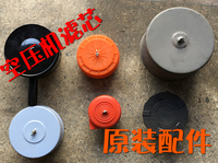 Air compressor air filter / air compressor air compressor accessories / filtration / muffler / air filter silencer