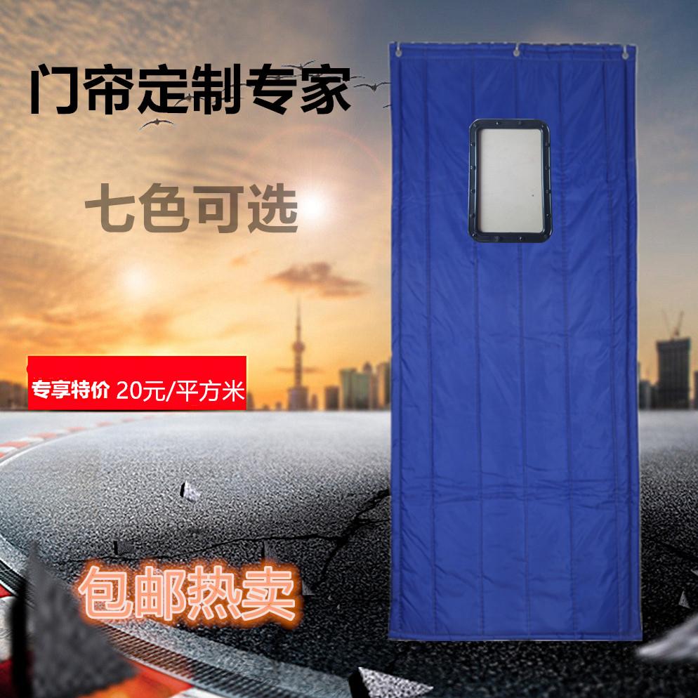 Le vent froid de coton d'isolation thermique et porte un rideau domestique de Baoding rideau de séparation de l'hiver, le vent chaud d'isolation acoustique anti - épaisseur de retenue