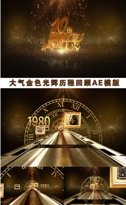 Opening Golden Timeline Video promozionale High-end Atmosphere Enterprise History Review storico Template