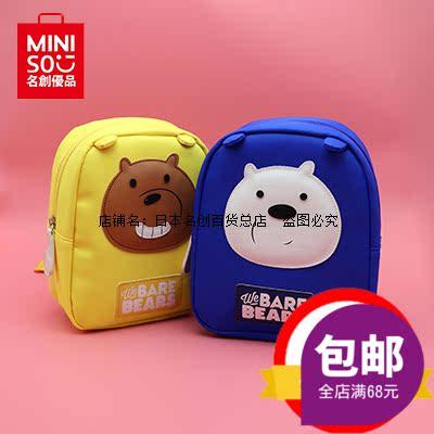 咱们裸熊儿童背包 日本名创优品miniso正品白熊熊猫书包19x9.5x23