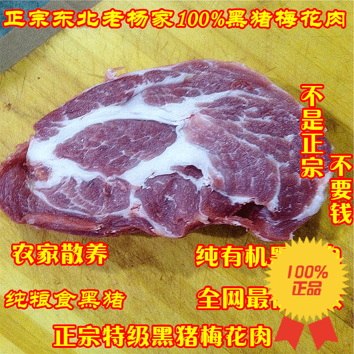Yang home authentic northeast rural backyard pig farm soil organic fresh pork meat meat pig 500g