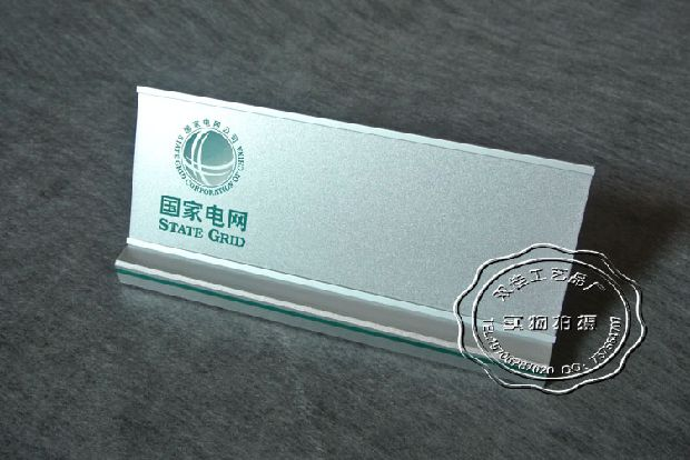State Grid employee card table card, stainless steel nameplate customized equipment brand label printing aluminum corrosion