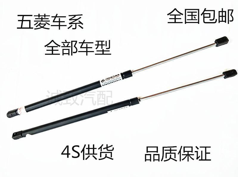 A la luz de la gloria por la puerta de atrás de la palanca hidráulica Hongguang s barras de apoyo de resortes de gas en el maletero de accesorios