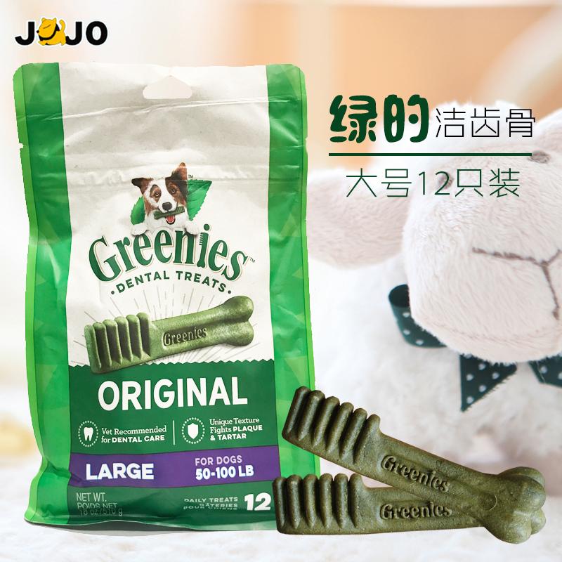 koer on roheline luu, usa Greenies suure koera hammas hamba eest väheke rod maitsev suupiste 12
