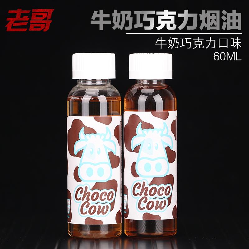 Аутентичные импорта сша CHOCOCOW шоколадное молоко электронная сигарета большой высокой VG60ml дым