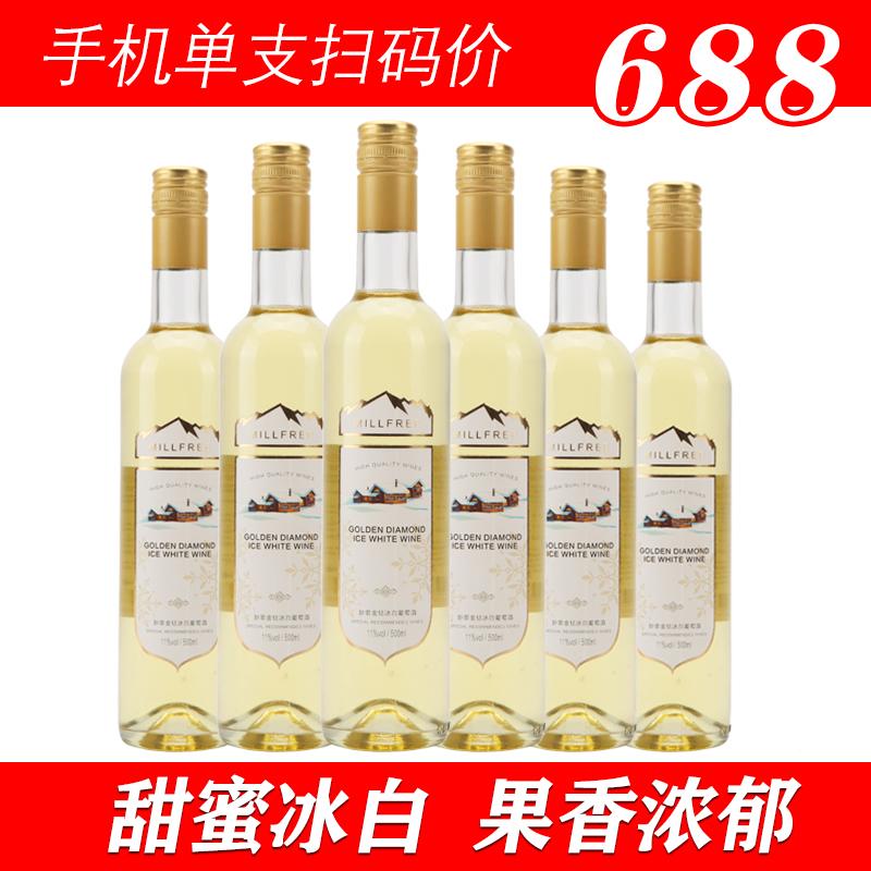 妙菲金钻冰白葡萄酒甜酒冰酒干白女士红酒非起泡酒香槟果酒甜红酒全信网
