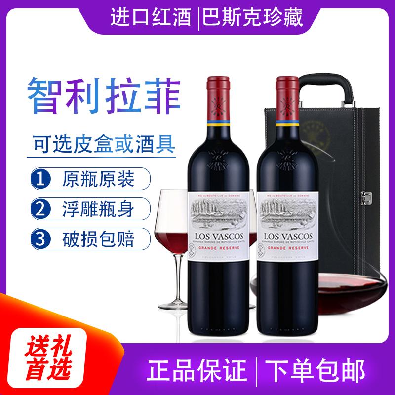 红酒拉菲2支礼盒装送礼 原瓶进口 官方正品 巴斯克特级干红葡萄酒全信网
