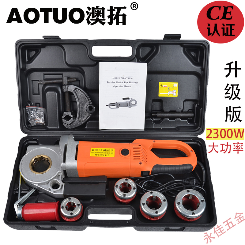 Explosion force recommended hand-held electric wire machine, pipe tapping, hinge, thread, galvanized pipe, 4 inch -2 inch