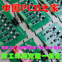 Circuit board, PCB processing, welding black and white pictures, cloning, copying, copying, SMT circuit board patch