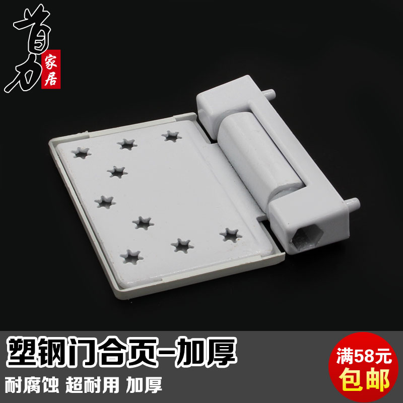 Plastic doors and windows open standard steel door hinge hinge plate universal hinge