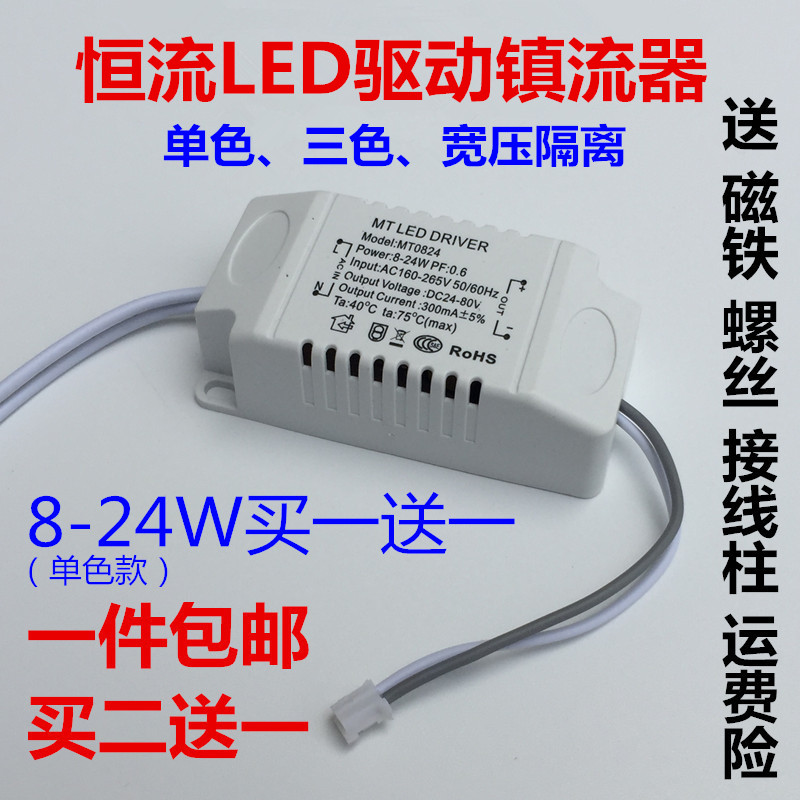 LED power supply, constant current power transformer ballast, 8w12W24W36w110220V fire ox driver