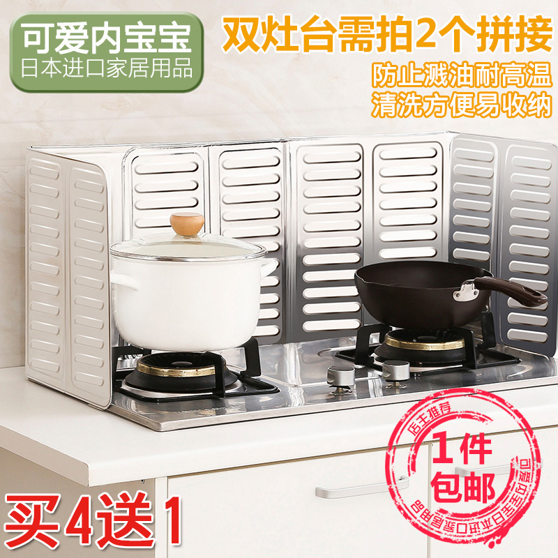 Japan imported creative kitchen utensils, gas stove, oil foil, heat insulation, fire prevention, fire, MITSUBISHI oil baffle