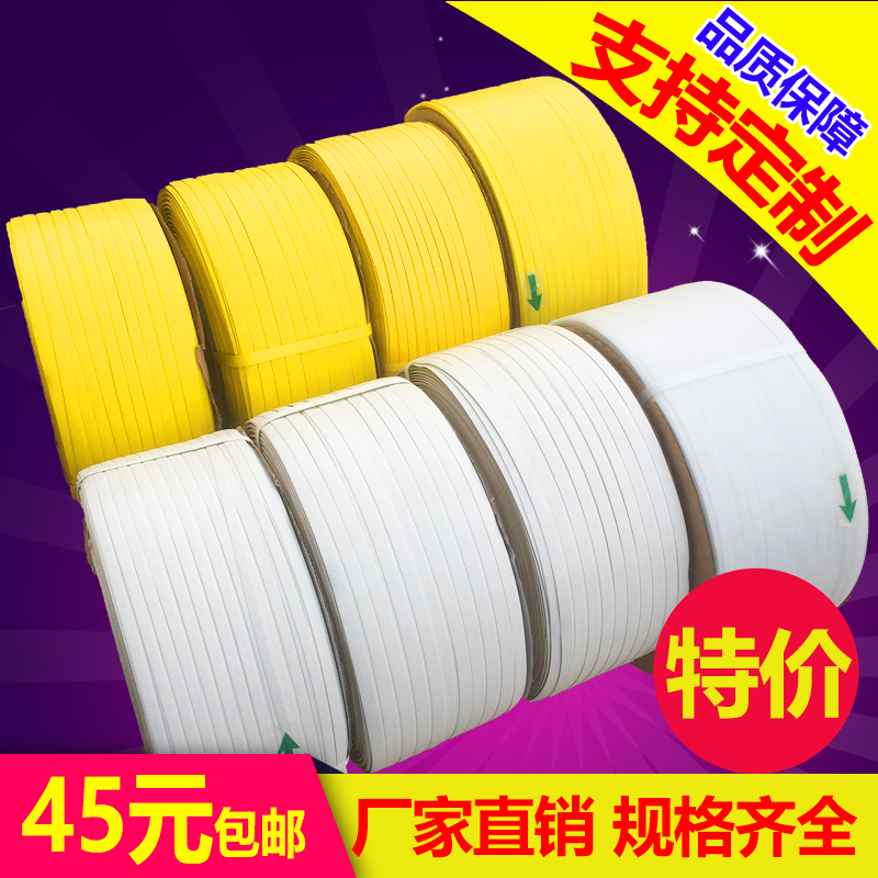 The packing belt is manually packed with adhesive tape, plastic strip, transparent PP automatic binding belt, and white machine is semi-automatic