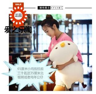 热卖kanahei软体羽绒棉可爱日本小鸡长抱枕公仔毛绒玩具娃娃玩偶