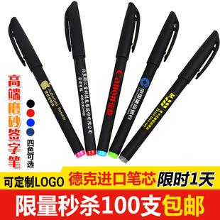 广告笔中性笔水笔批发办公笔碳素水笔 100支装三色任选