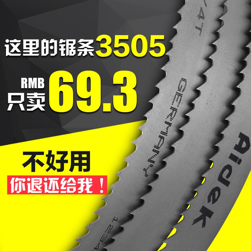 The German band saw blade M42 double metal band sawing machine with steel saw blade 27*0.9*3505*34*1.1*4115